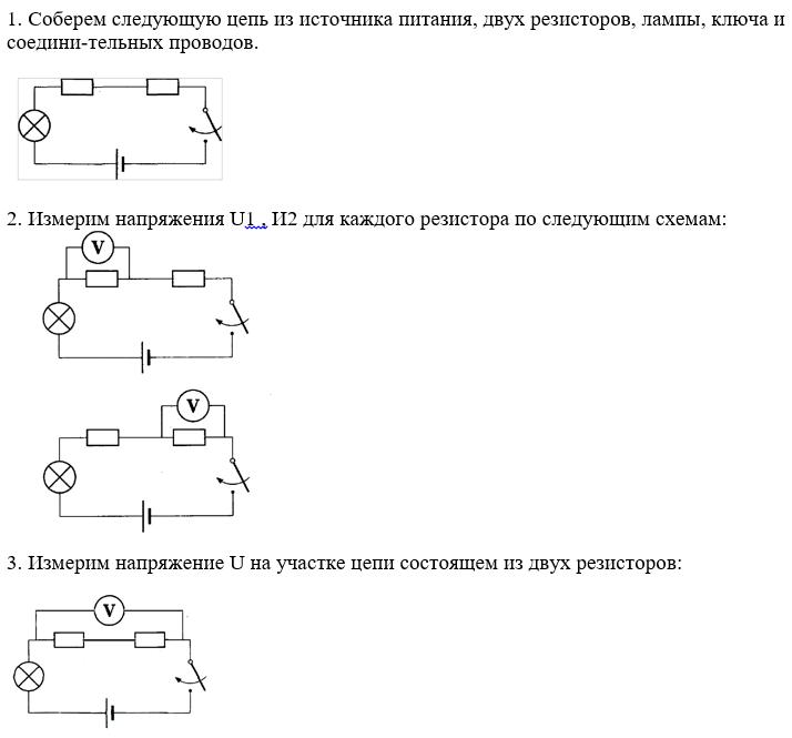 Гдз по Физики 8 Класс Перышкин Лабораторная Работа 1 - картинка 1
