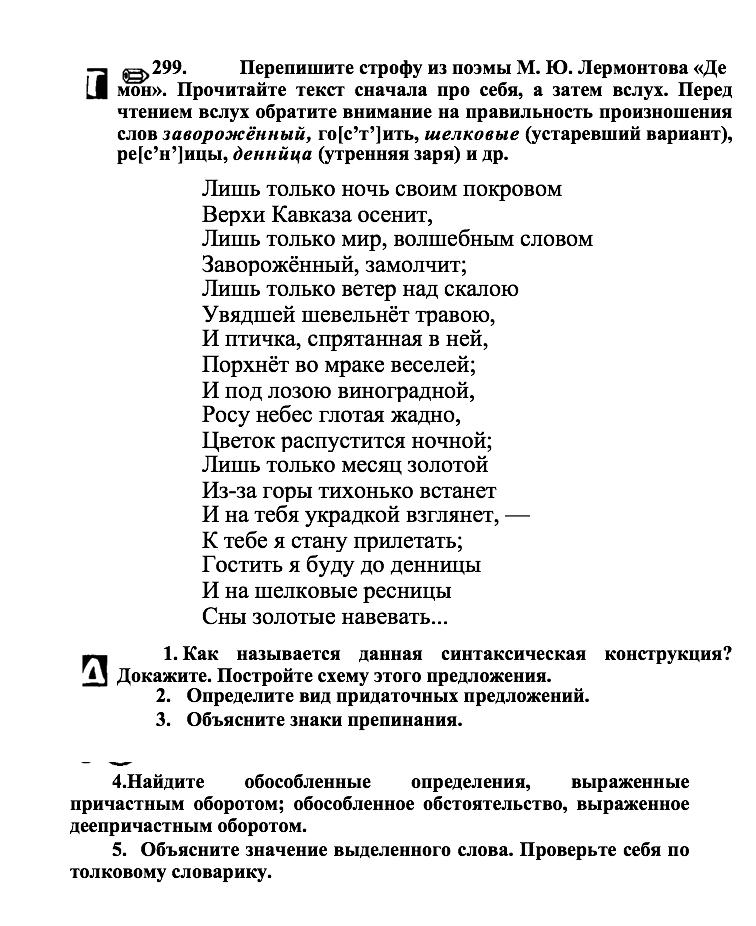 Русский язык 5 класс 299 разумовская