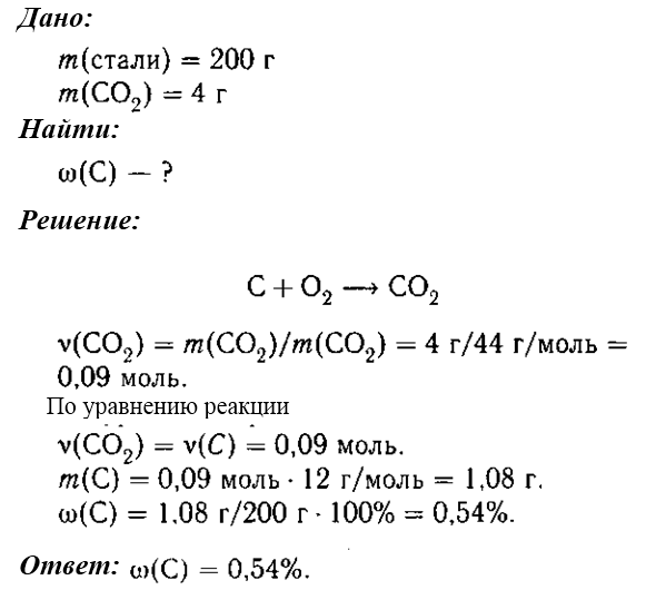 Решите задачу по химии 9 класс технологическая карта решение арифметических задач