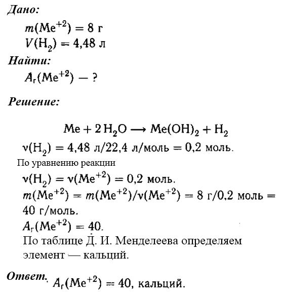 Решение задачи по химии на атомную массу примеры решения задач по статистическо