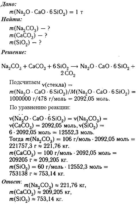 Гдз по химии класс.рудзитис, фельдман 2018 год