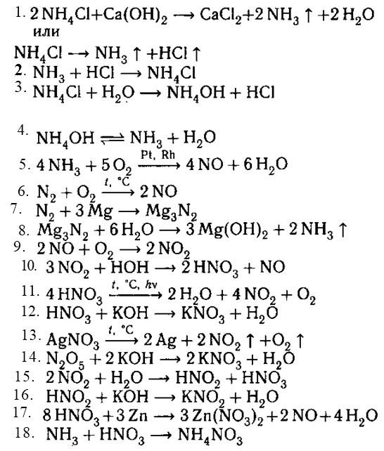 Гдз по химии к параграфу 13 упр.9 10 класс рудзитис фельдман 2018 года