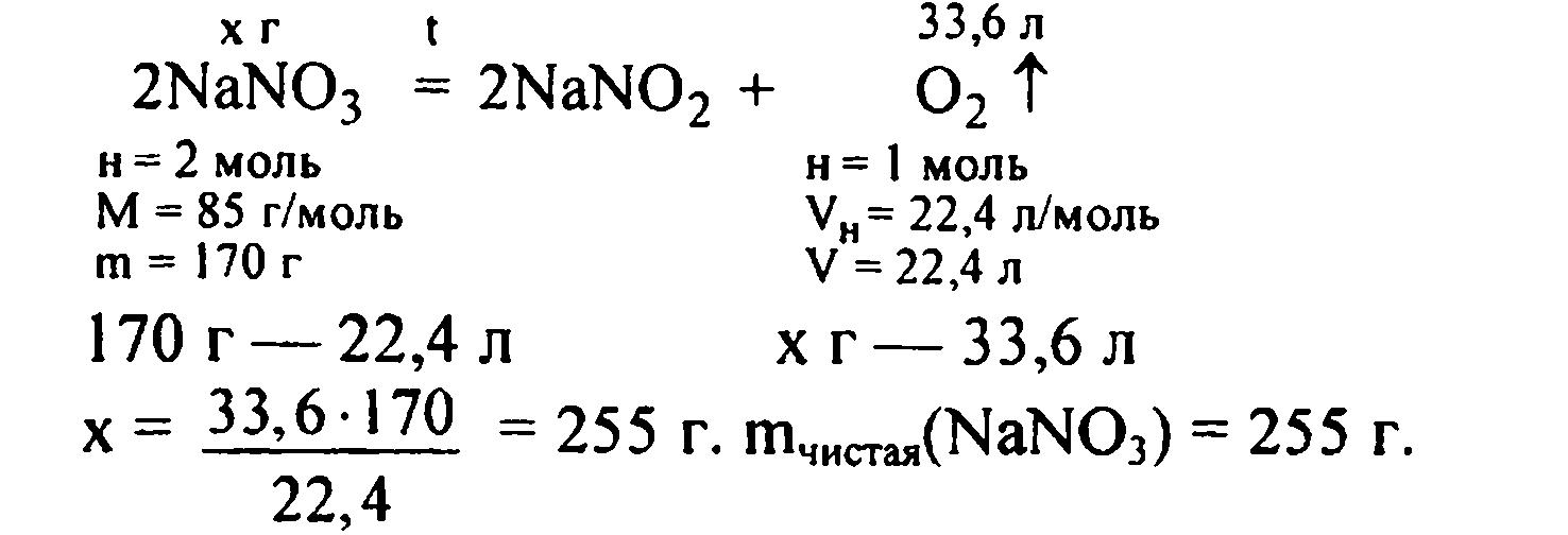 Как решить задачу с примесями решения задач с помощью уравнений 9 класс