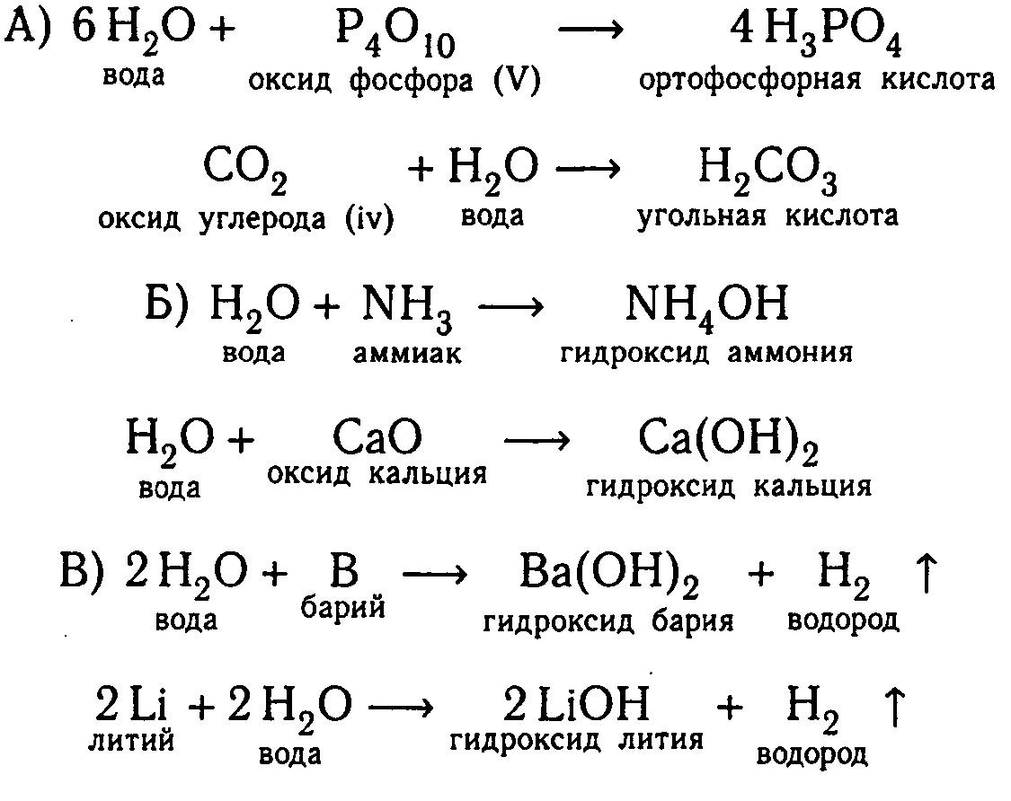 гдз по химии 8 класс рудзитис и фельдман номер 4