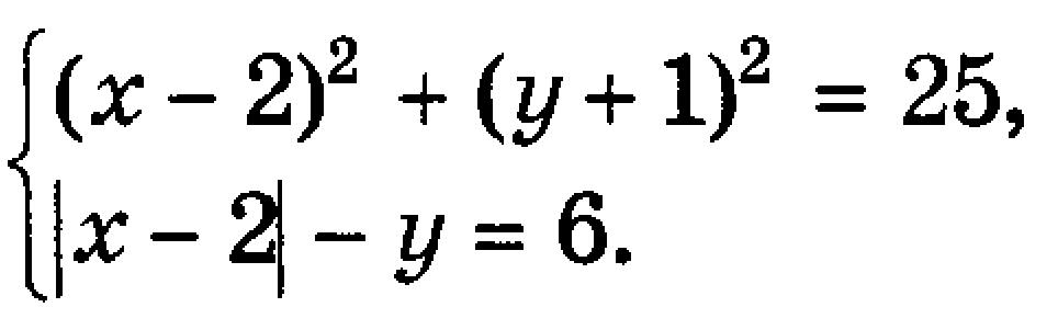 Решите графически Домашняя контрольная работа № Вариант  Решите графически Домашняя контрольная работа № 2 Вариант 2 Задание 8 Алгебра 9 класс Мордкович