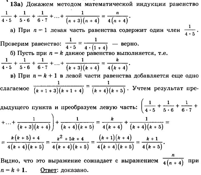 Решение задача по методу математической индукции решение задач киниматики