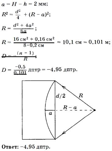 ответы по физике 11 класс касьянов