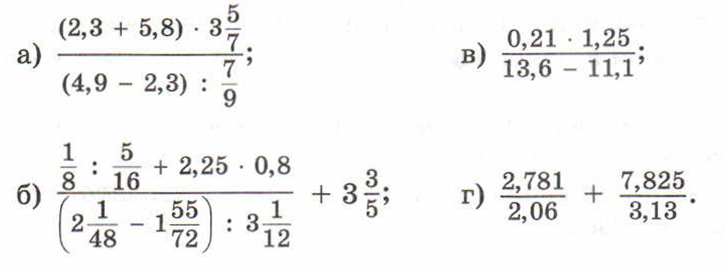 виленкин 6 класс решебник 759