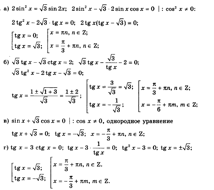Гдз алгебра и начало анализа 10класс н колмогорова