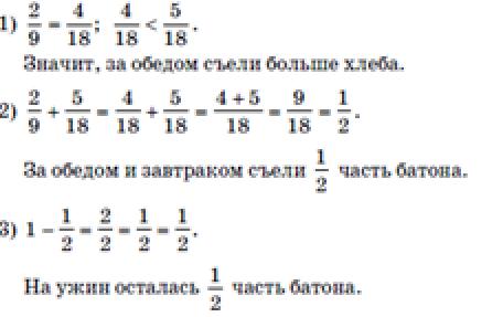 Решение задачи по математике 5 класс дроби задачи на решение уравнений 7класс