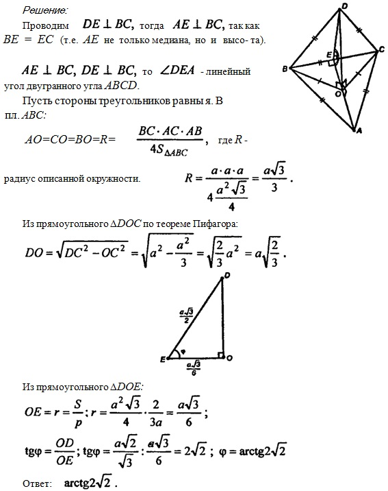 Решения задач по геометрии атанасян 11 класс задачи по химии 8 класса с решением