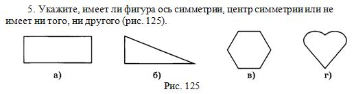 Домашняя контрольная работа № Укажите имеет ли фигура ось  Домашняя контрольная работа № 3 5 Укажите имеет ли фигура ось симметрии центр симметрии или Мордкович 6 класс математика