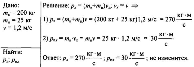 Как решить задачу по физике 9 кл урок решение задач по химии