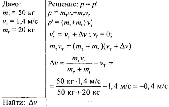 Решение задачи по физике сборник задач примеры решения задач изгиб балки
