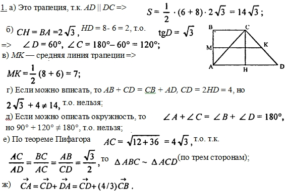 итоговая контрольная работа по геометрии 8 класс атанасян