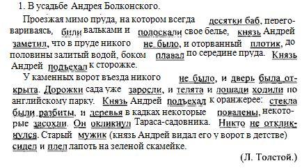 Гдз по русскому языку 9 Класс Разумовская в Усадьбе Андрея Болконского