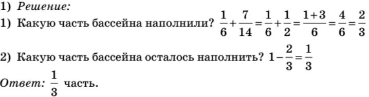 Математика решение задачи про бассейн задачи по социально экономический статистике решение задач