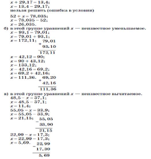 Задачи на десятичные дроби 5 класс с решением решение задач методика