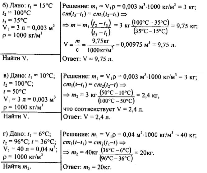 Решение сборника задач лукашик по физике 7 неравенства 9 класс примеры решения задач