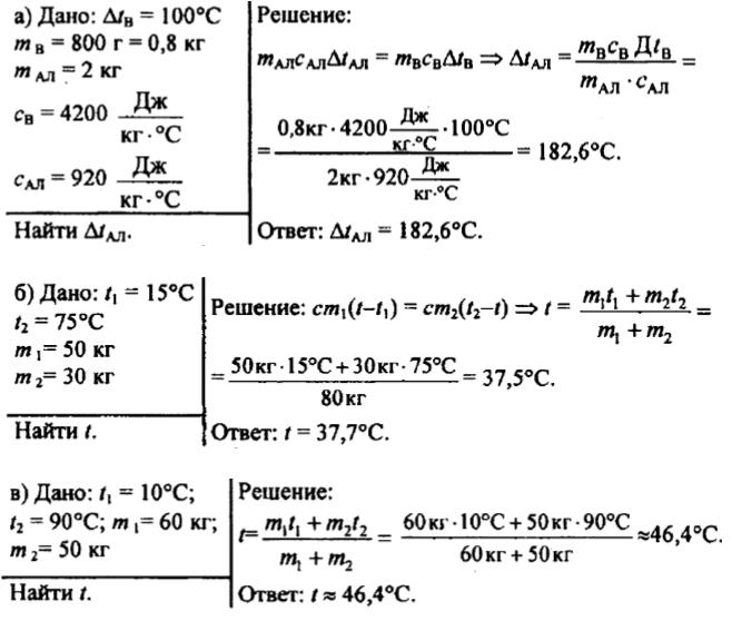 I сборник задач из 9 решение решение задач по физики с2
