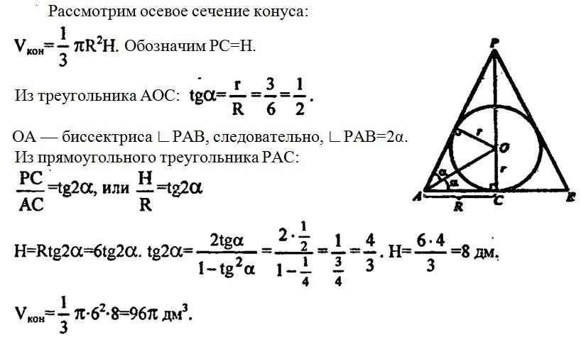 Геометрия 6 класс задачи с решениями решение задач по анализу и планированию