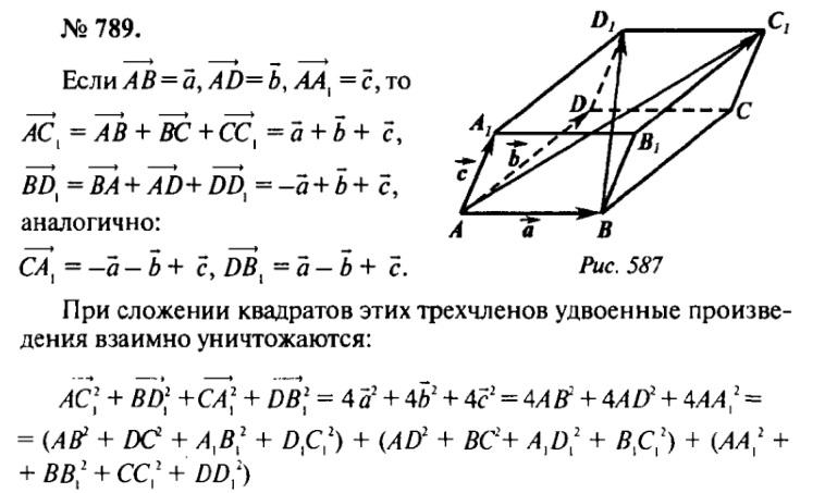 По готовый геометрии атанасян класс домашние 11 задания