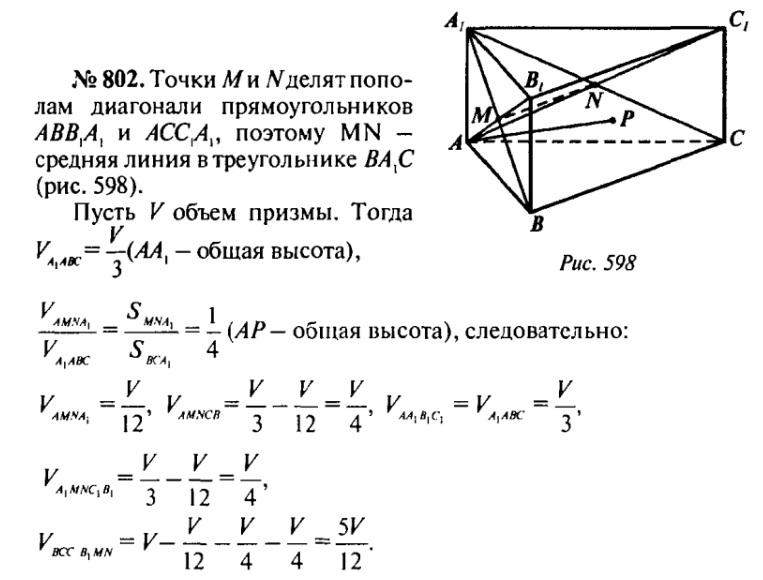 I решение задач по геометрии 10 класс задачи на решение наивероятнейшего числа