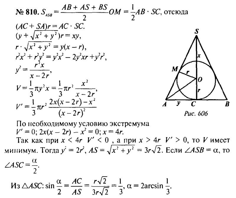 Решение задач геометрия 11 класс гдз выберите уравнения к задаче и решите ее