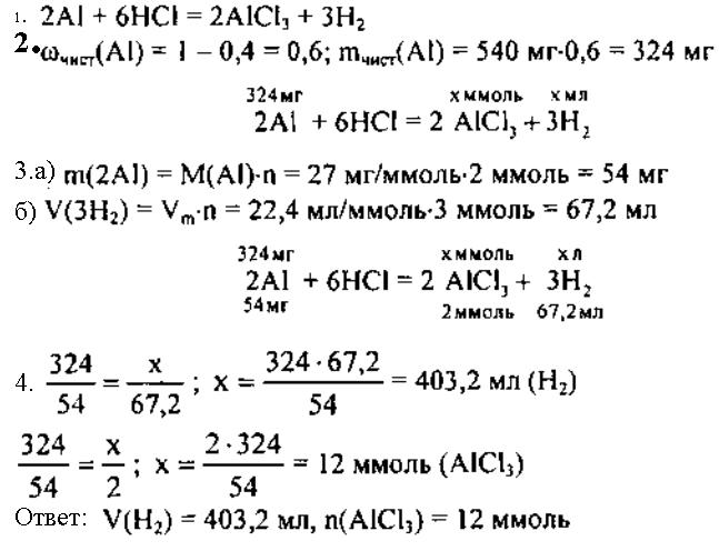 по ответ ру химии гдз
