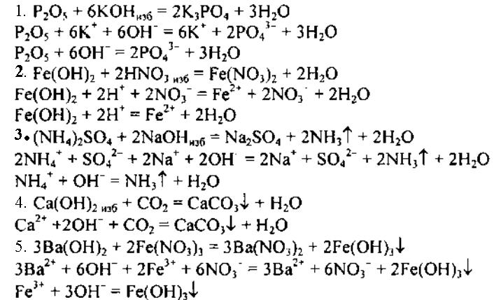 Ионно молекулярные уравнения задачи с решениями решение задач по химии для элективных курсов