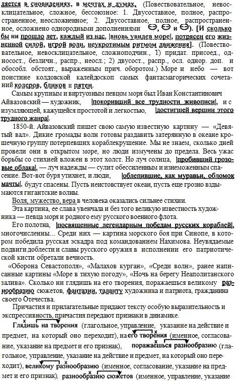 Гдз по русскому власенков для мобильной версии