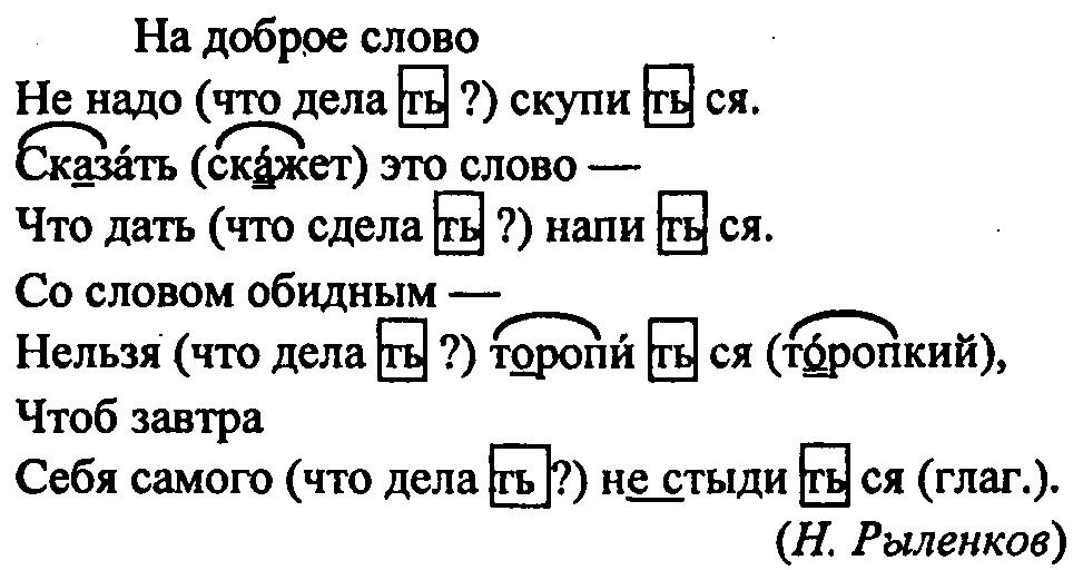 решебник по русскому языку разумовская 6 класс леканта разумовский