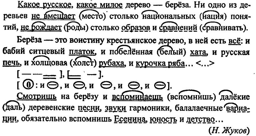 Задание русский язык 2 класс спишите вставляя пропущенные буквы