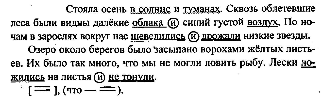 Русский язык 7 класс разумного номер 255 спиши текст раскрывая скобки гдз