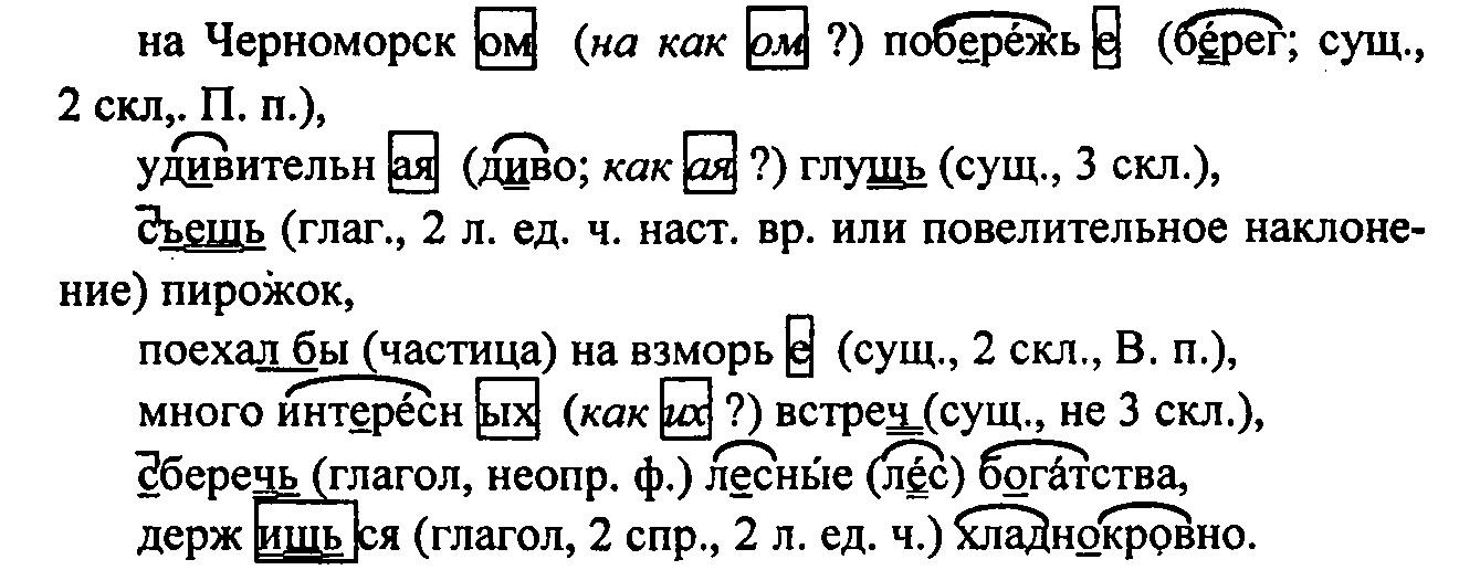 гдз по русскому языку упр 88
