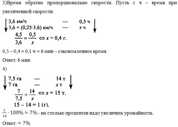 Математика 6 класс реши задачу решение задач на сплавы огэ математика