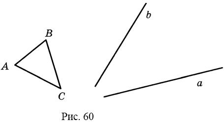 Поможете построить треугольник Контрольная работа Вариант  Постройте треугольник равный данному так чтобы основание его принадлежало данной прямой а а вершина данной прямой b рис 60