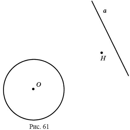 Помогите найти пары точек Контрольная работа Вариант №  На данных окружности и прямой найдите такие пары точек что одна точка является образом другой при повороте вокруг данной точки Н на 60° рис 61
