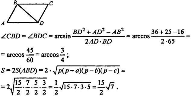 Контрольная работа Вариант № ГДЗ Геометрия класс Зив Б Г  Лови решение