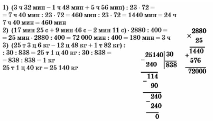Гдз математика 5 дорофеев 2018