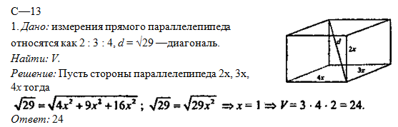 Решить задачу измерения прямоугольного параллелепипеда задачи с решениями по высшей математик