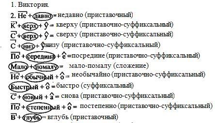 Гдз 7 Класс Русский 239 Упр
