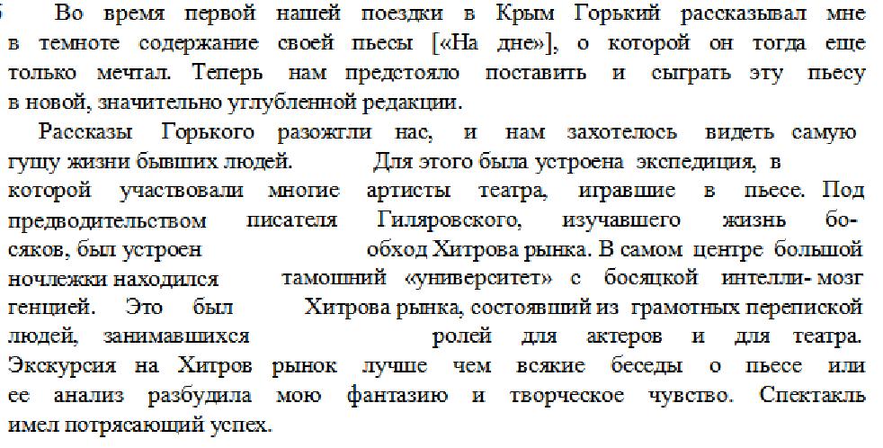 Русский язык 10 класс задания с пропущенными буквами
