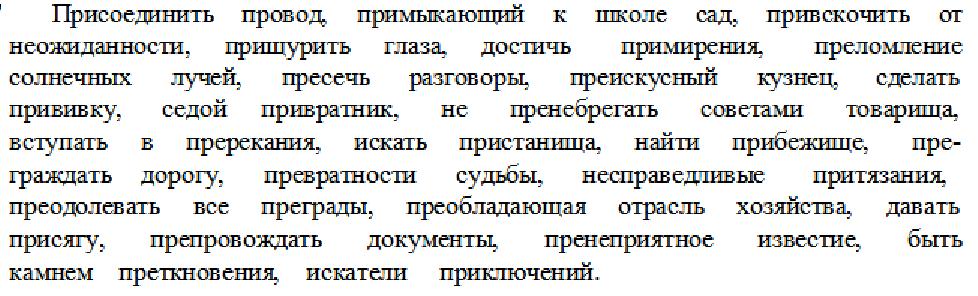 найти по русскому языку задание