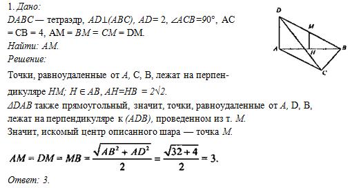 1  Точка М равноудалена от всех вершин тетраэдра  Найдите