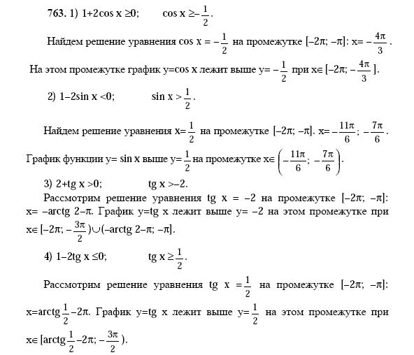 Алимов 10-11 Класс Гдз Решение