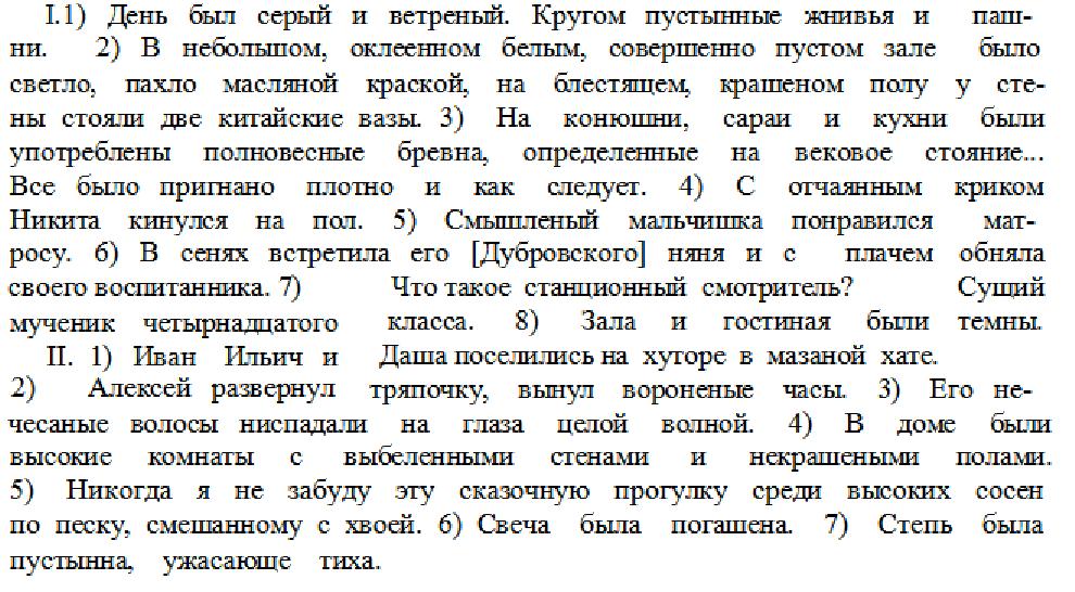 Русский язык гдз 11 класс греков день был