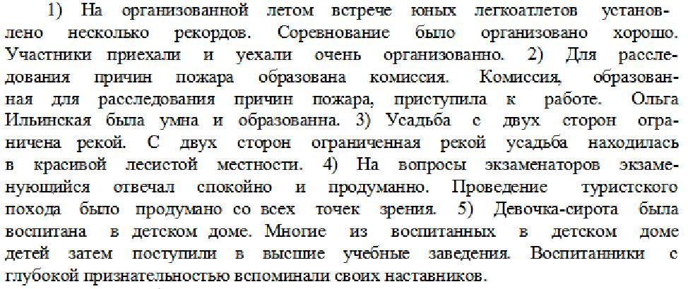 Учебник русского языка 10-11 класс парагроф 2 греков