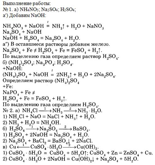 Решение эксперементальных задач по химии бд помощь студентам