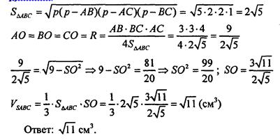 Решение задач пирамида 11 класс погорелов решение начально краевой задачи для уравнения теплопроводности